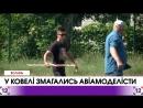 Обласні змагання авіамоделістів у м. Ковель. 2018 рік (2)