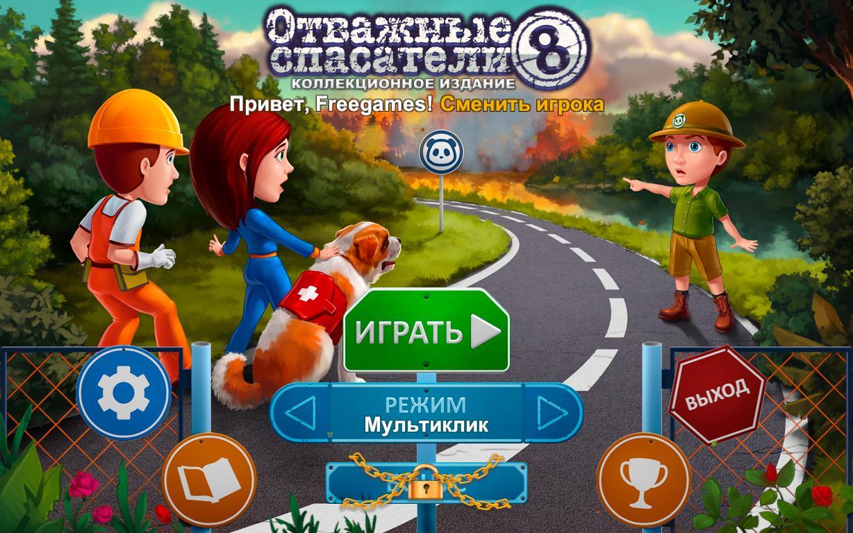 Отважные спасатели 8. Коллекционное издание | Rescue Team 8 CE (Rus)