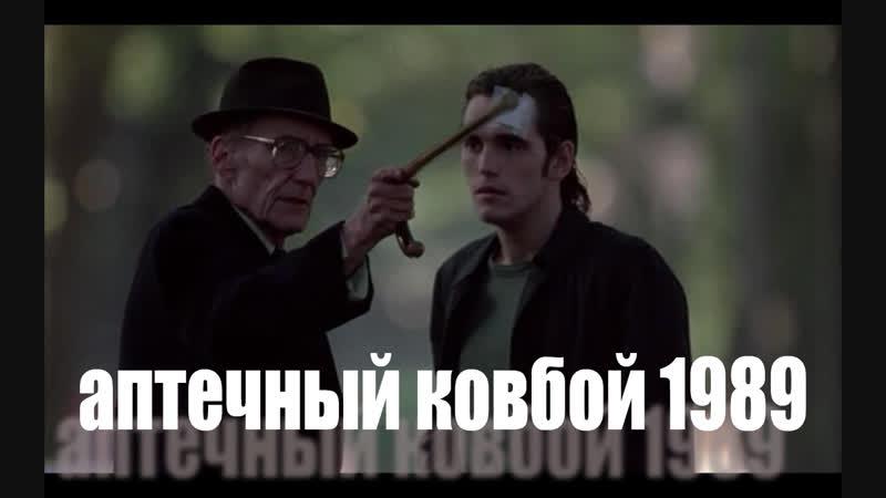 «Апте́чный ковбо́й» (Drugstore Cowboy) 1989