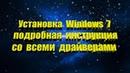 Установка Windows 7 с драйверами подробная пошаговая инструкция
