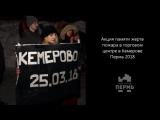 Акция памяти жертв пожара в торговом центре в Кемерове, Пермь 2018