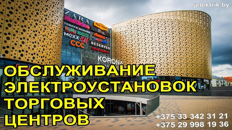ОБСЛУЖИВАНИЕ ЭЛЕКТРОУСТАНОВОК ТОРГОВЫХ ЦЕНТРОВ МИНСКА
