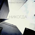 MainstreaM One альбом Никогда