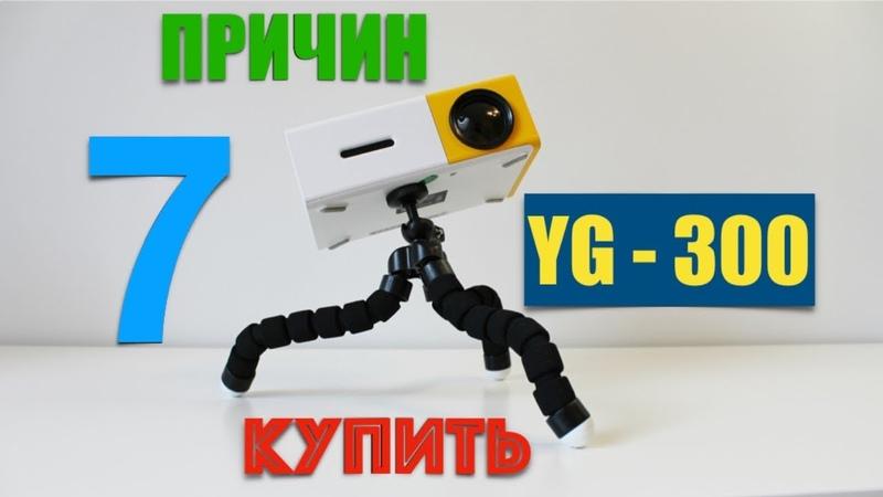 7 ПРИЧИН КУПИТЬ ПРОЕКТОР YG-300. Распаковка. Обзор.