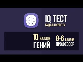 БЫСТРЫЙ ТЕСТ НА IQ. Тест на интеллект