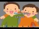 Wo de pengyou zai naliWhere is my friend.flv