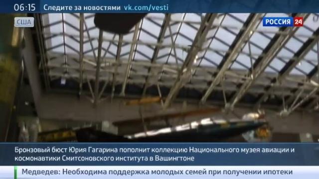 Новости на Россия 24 • Американский музей авиации и космонавтики украсит бюст Юрия Гагарина