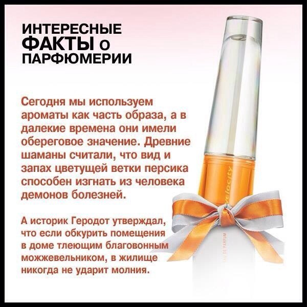 otzivi-o-parfyume-meri-key