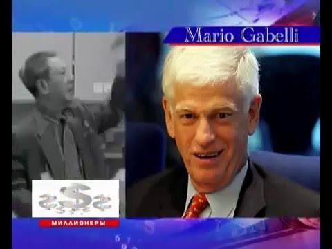 Марио Габелли (Mario Gabelli). История успеха легендарных трейдеров