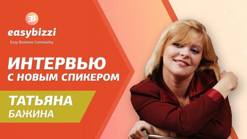 Интервью с новым спикером. Татьяна Бажина