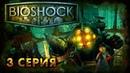 Bioshock [03] - В гости к стоматологу