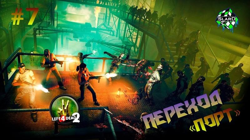 Прохождение: Left 4 Dead 2 - Переход «Порт» \ The Passing «The Port» 7