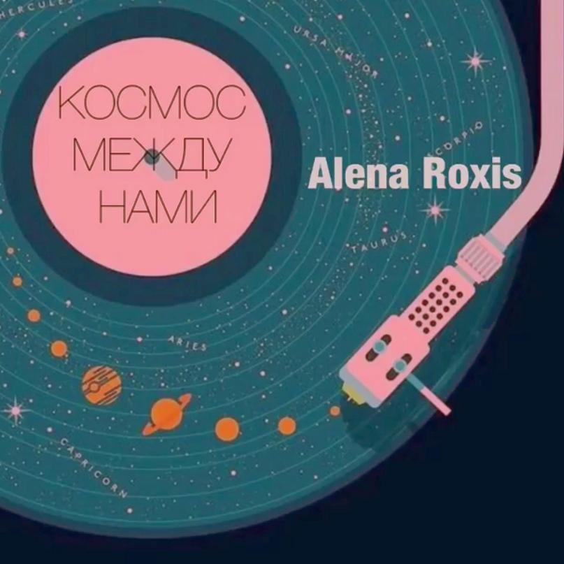 Алёна Roxis   Москва