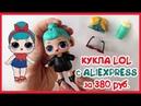 Кукла LOL SURPRISE с AliExpress. Обзор и сравнение подделки с оригиналом ЛОЛ