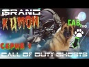 Call of duty ghosts проходим с GrandKlimonom