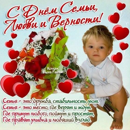 Поздравления с праздником любви.семьи и верности