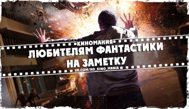 фантастика 2013 2015