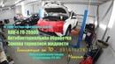 Гараж RAV 4 ТО20000 замена торм жидкости и антибактериальная обработка