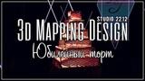 Праздничный торт 3d mapping маппинг cake studio 2212 showreel event wedding