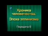 История человечества. Передача 6. Падение державы Ахеменидов. Часть 2