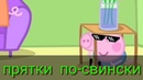 Приколы про Свинку Пеппу без мата. Нереально смешно