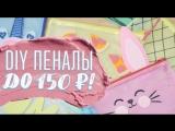Бюджетные пеналы до 150 руб _ Пеналы своими руками [Идеи для жизни]
