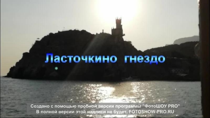 Крым 2018 Гурзуф, Ласточкино гнездо