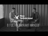 Ведущий Михаил Михеев Мои Чебоксары