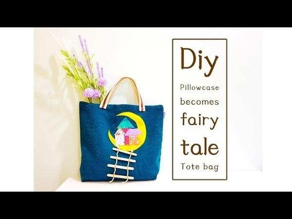 Diy pillowcase becomes a fairy tale tote bag 【童话手作包】HandyMum ❤❤