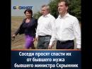 Жители Ростовской области просят спасти их от бывшего мужа министра сельского хозяйства РФ