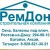 Балконы Окна Ростове-на-Дону Батайск Аксай