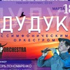 18.03 Дудук с симфоническим оркестром|со скидкой