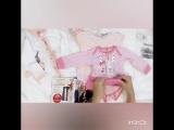 Одежда для новорожденных от Фаберлик. Новиночки для внученьки. Работа в Интернете.