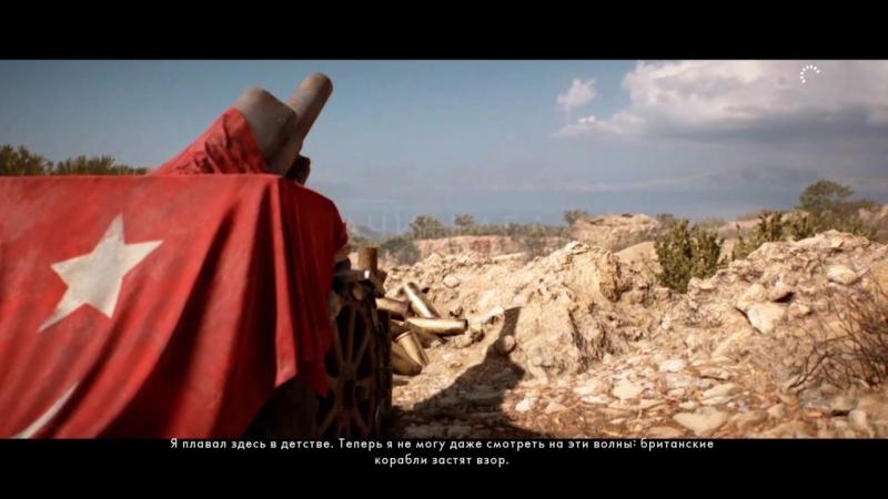 Галлиполи интро Османская империя 2 bf1