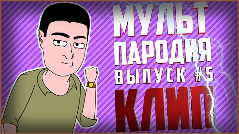 МУЛЬТ-ПАРОДИЯ | КИРИЛЛ АТАМАНЮК МОШЕННИК КЛИП | ВЫПУСК 5