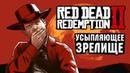 Поиграли в Red Dead Redemption 2: про ремастер и ПК-версию Rockstar Games молчит