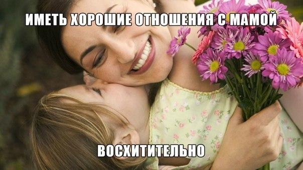 Статусы о маме | mama love you | ВКонтакте