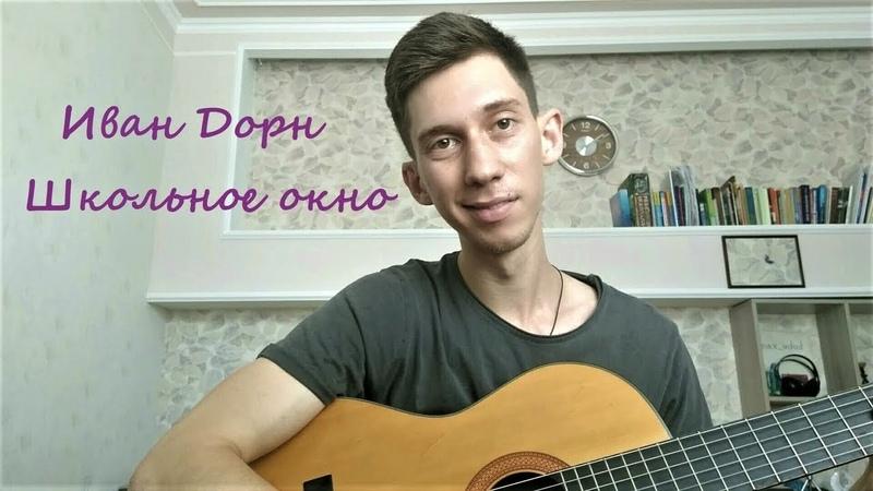 Иван Дорн - Школьное окно (cover by Maxim Udod / Максим Удод)