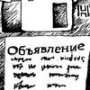 Ахтырская группа объявлений