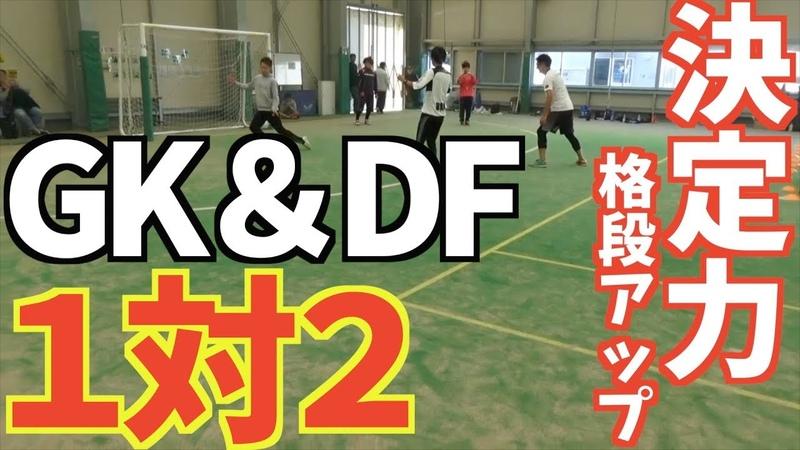 【GK付】決定力が格段にアップするシュートテクニック!!