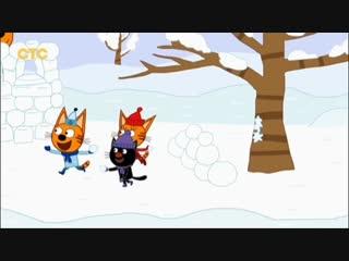 Три кота - 115 серия - Снежная битва