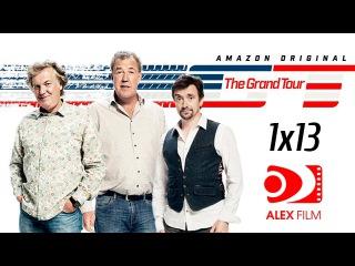 TGT.s01e13.AlexFilm