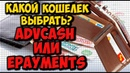 EPAYMENTS или ADVCASH Какой кошелек выбрать Обзор регистрация и верификация
