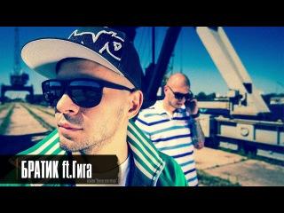 Лион - Братик (feat. Гига) [2013]