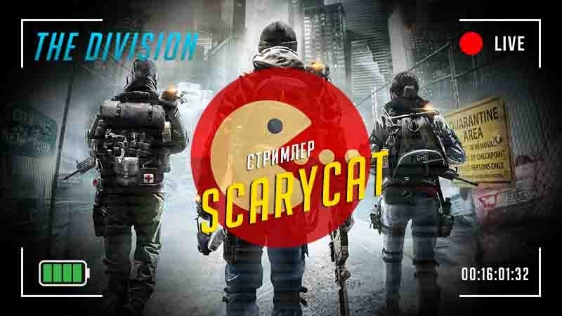 Tom Clancy's The Division - ScaryCat стримит!
