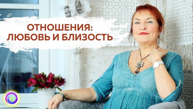 ОТНОШЕНИЯ ЛЮБОВЬ И БЛИЗОСТЬ Мария Дивеева