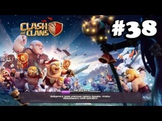 Clash of Clans #38 - Изучаем новогоднее обновление?! 11.12.2014 (На русском)