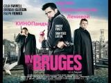 Залечь на дно в Брюгге In Bruges (2007) Трейлер