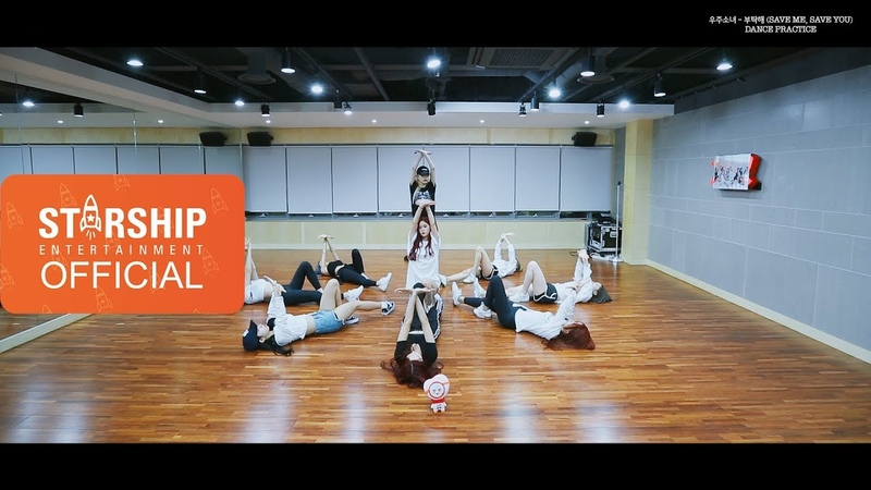[Dance Practice] 우주소녀 (WJSN) - 부탁해 (SAVE ME, SAVE YOU) Fixed Cam Ver.