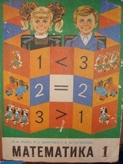 Учебники 80-х и 90-хЕсли вы были школьником в 90-е, вы это помните!